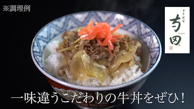 <大阪>日本料理寺田監修 お出汁香る国産牛の牛丼 7袋