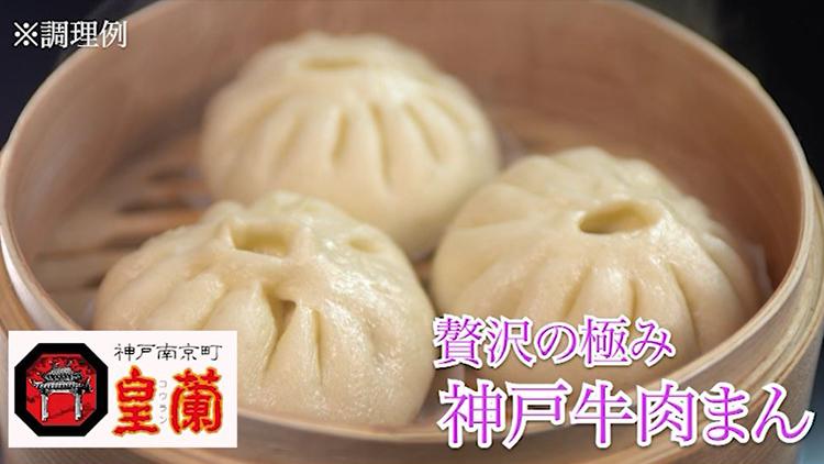 <神戸南京町>皇蘭 神戸牛肉まん 13個