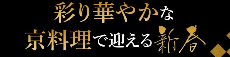 彩り華やかな  京料理で迎える新春
