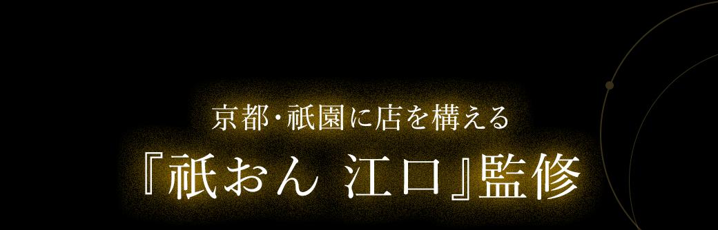 京都・祇園に店を構える『祇おん 江口』監修