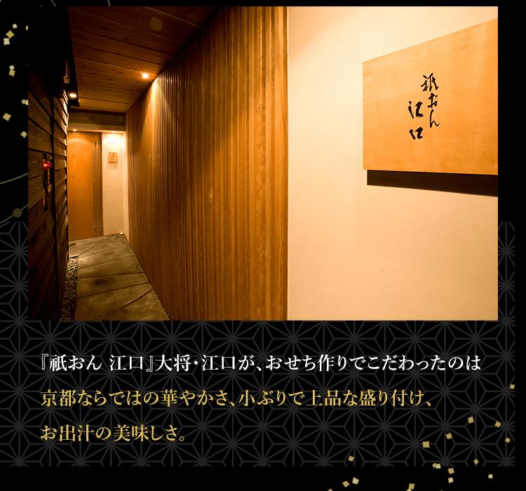 『祇おん 江口』大将・江口が、おせち作りでこだわったのは京都ならではの華やかさ、小ぶりで上品な盛り付け、お出汁の美味しさ。