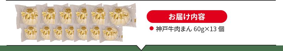 お届け内容 神戸牛肉まん 60g×13個