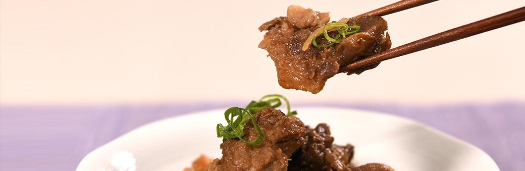 「日本料理 寺田 」監修 旨味を芯まで沁み込ませた 国産牛の和風牛すじ煮込み