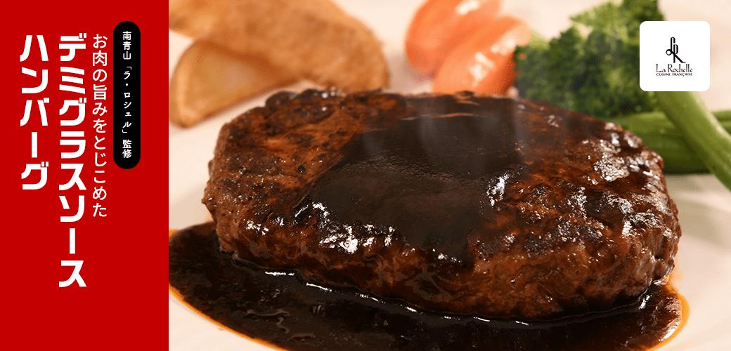 南青山「ラ・ロシェル」監修 お肉の旨みをとじこめた デミグラスソースハンバーグ